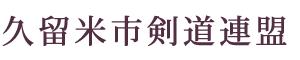 久留米市 剣道連盟 公式ホームページ official website